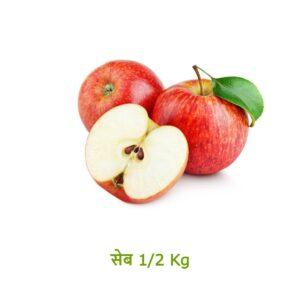 Apple 1/2 Kg