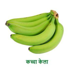 Raw Banana Kachha kela